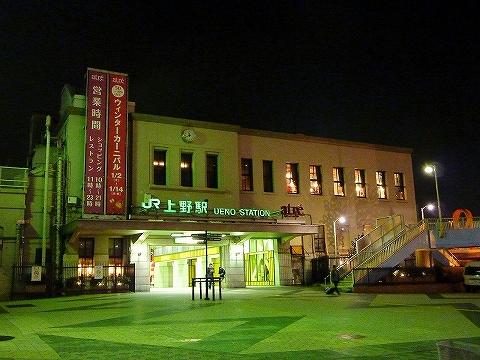 上野駅舎'13.1.8