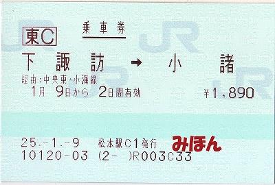小諸行き乗車券