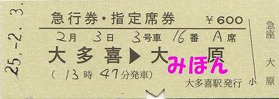 キハ52形急行券