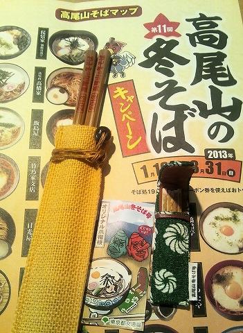 マイ箸&オリジナル爪楊枝