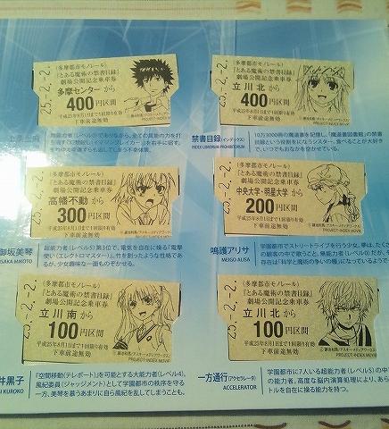 とある魔術の禁書目録記念乗車券