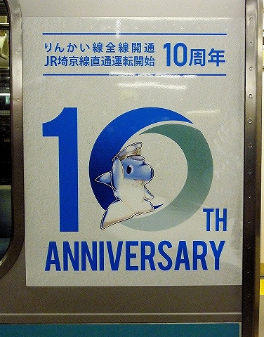 りんかい線直通10周年記念ステッカー