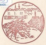 広島比治山本町局風景印