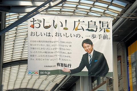 広島県PR横断幕@本通'13.2.22