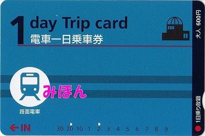 広電一日乗車券