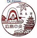 広島中央局風景印