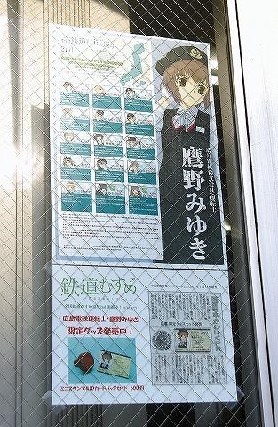 鷹野みゆきポスター@千田車庫'13.2.22