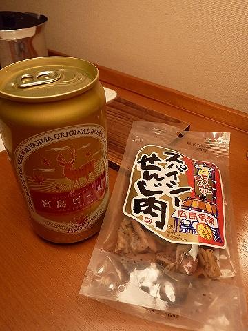 宮島ビール&せんじ肉'13.2.22