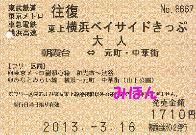 東上横浜ベイサイドきっぷ'13.3.16