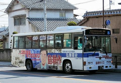 島耕作バス@錦帯橋バスターミナル'13.2.23