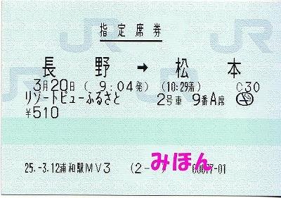 リゾートビューふるさと号指定券'13.3.20
