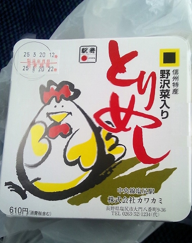 とりめしパッケージ@松本'13.3.20