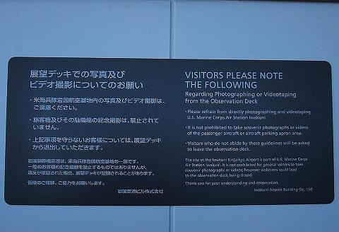 撮影のお願い@岩国錦帯橋空港'13.2.23