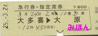 急行券'13.3.24