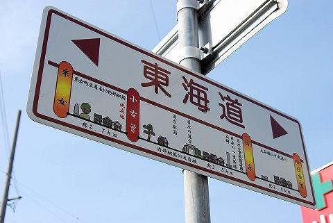 東海道位置図@内部'13.4.5