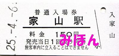 硬券入場券家山'13.4.6