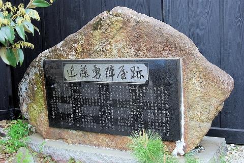 近藤勇陣屋跡石碑'13.4.14