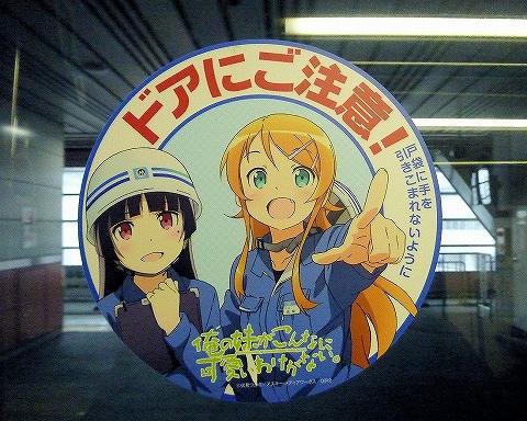 ドアステッカー@1000形'13.4.19