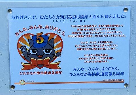 ひたちなか海浜鉄道開業5周年貼紙@那珂湊'13.4.27