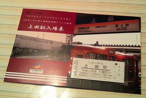 上田駅入場券'13.5.5