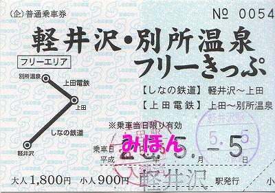 軽井沢・別所温泉フリーきっぷ'13.5.5