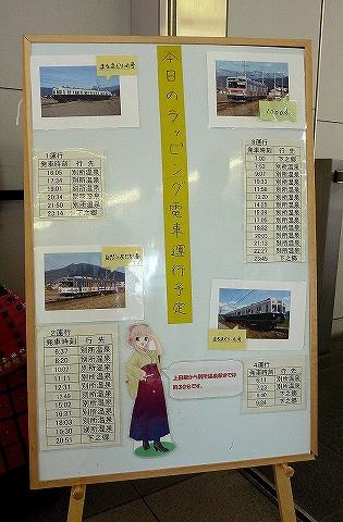 ラッピング電車運行予定@上田'13.5.5
