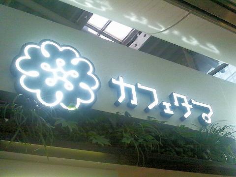 カフェたま@さいたま新都心'13.5.16