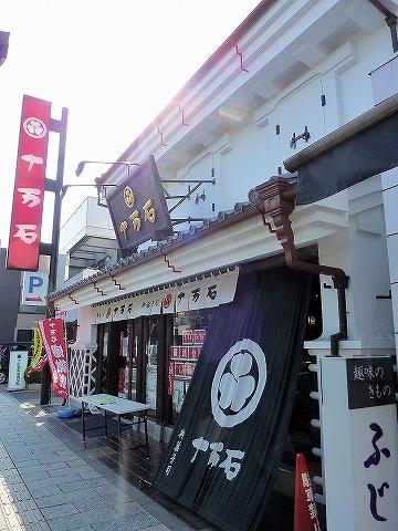 十万石ふくさや本店@行田'13.5.18