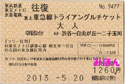 東上東急線トライアングルチケット