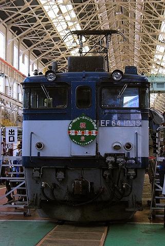 EF64-1035@JR貨物大宮車両所'13.5.25