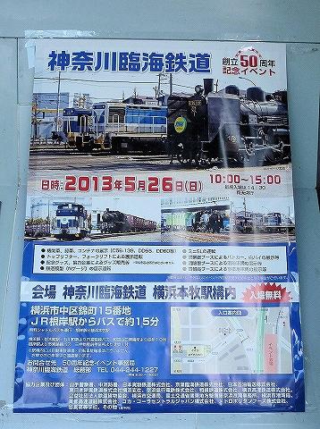 神奈川臨海鉄道創立50周年イベントポスター@根岸'13.5.26
