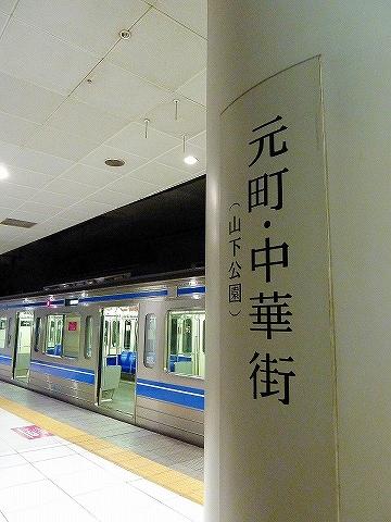元町・中華街駅名板'13.5.26
