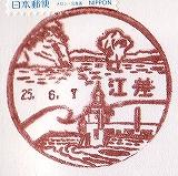 江差局風景印'13.6.7