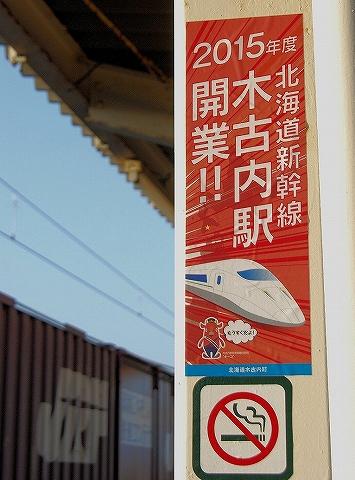 新幹線木古内駅開業ステッカー@木古内'13.6.7