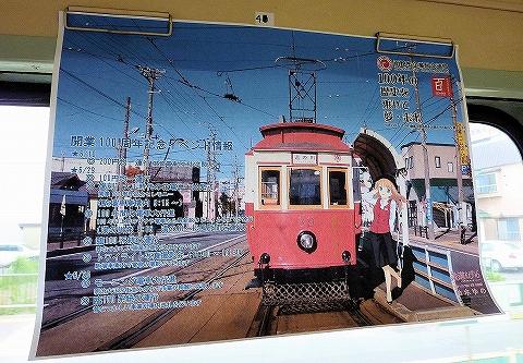 函館市電100周年ポスター'13.6.8