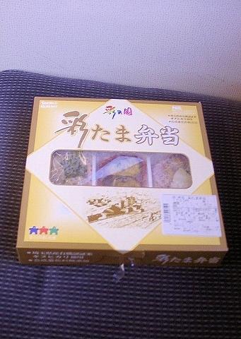 彩たま弁当外包み'01.12