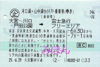 河口湖・山中湖セレクトフリー乗車券行き券
