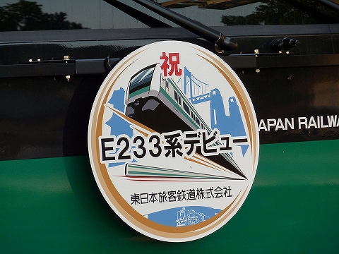 E233系デビューHM