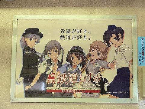 青森鉄道むすめポスター@7000系車内'13.6.8