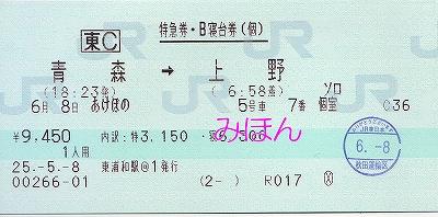 あけぼの号B個室寝台券'13.6.8