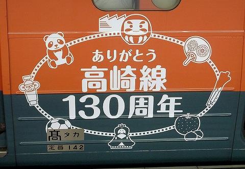 ありがとう高崎線130周年ラッピング'13.7.7
