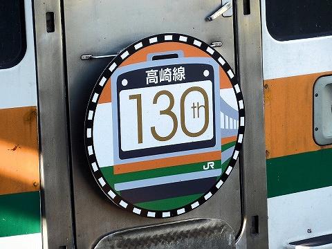 高崎線130周年HM'13.7.7
