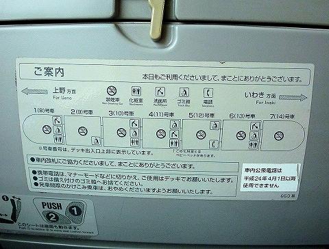 E653系車内案内'13.7.20
