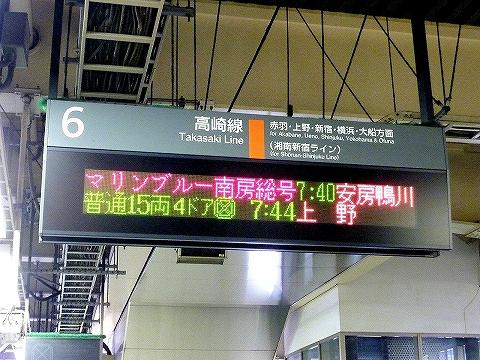 快速マリンブルー南房総号電光掲示板'13.7.20