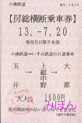 房総横断乗車券'13.7.20