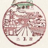 赤塚三局風景印'13.7.22