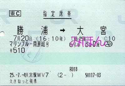 快速マリンブルー南房総号指定券'13.7.20