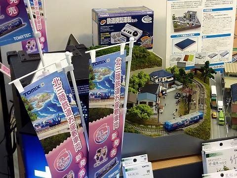 北三陸鉄道お座敷列車展示@鉄道模型ショウ'13.7.31