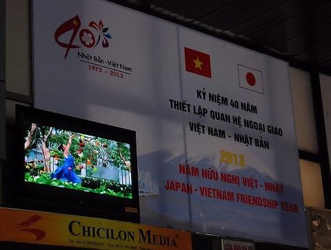 日越国交樹立40周年横断幕@ハノイ駅'13.7.16