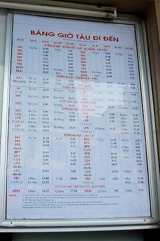 時刻表@ハノイ駅'13.7.16